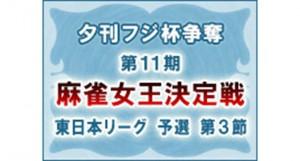 第11期夕刊フジ杯 東日本リーグ 第2節 結果