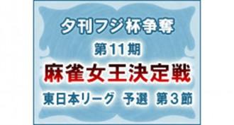 【11/17 11:00】夕刊フジ杯争奪 第11期 麻雀女王決定戦[東日本リーグ 予選 第3節]