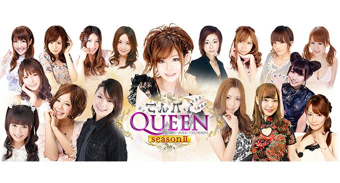 【2/24(金)23:00】女流雀士 プロアマNo.1決定戦 てんパイクイーン シーズン2 女流プロ準決勝2組目