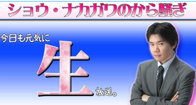 【1/23(火)20:00】ショウナカガワのから騒ぎ!【ギリギリの番組】