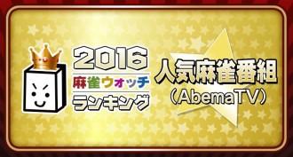 人気麻雀番組ランキング(AbemaTV)(2016/11/14~11/20)