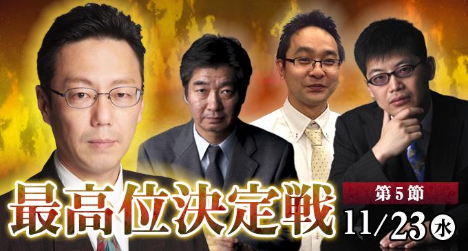 【11/23(水) 12:00】第41期最高位決定戦 最終日(17~20回戦)