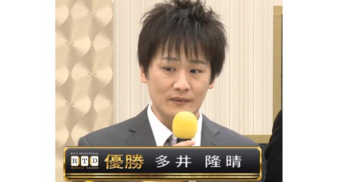 多井隆晴が六連勝を決め優勝!/RTDマンスリーリーグ