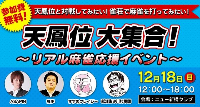 天鳳位大集合! リアル麻雀応援イベント第2弾を12/18(日)開催!【参加費無料】