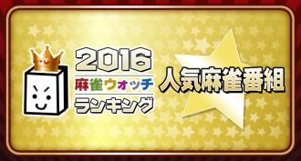 編集部が選んだ注目番組ランキング(2016/11/28~12/04)