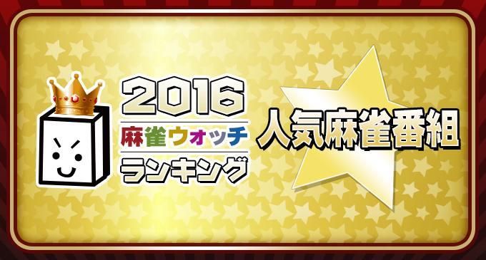 編集部が選んだ注目番組ランキング(2016/12/12~12/18)
