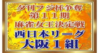 【3/22(水)14:00】夕刊フジ杯争奪第11期麻雀女王決定戦 個人プレーオフ