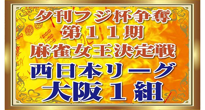 【12/14(水)12:00 】夕刊フジ杯争奪第11期麻雀女王決定戦 大阪1組第3節