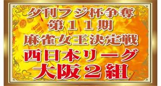 【3/16(木) 12:00】夕刊フジ杯争奪第11期麻雀女王決定戦 大阪2組最終節