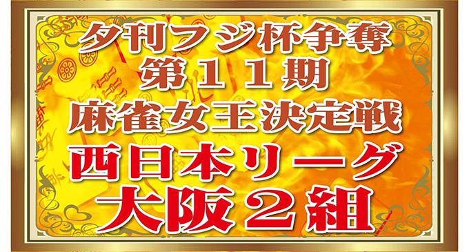 【2/15(水)12:00】夕刊フジ杯争奪第11期麻雀女王決定戦 大阪1組第5節