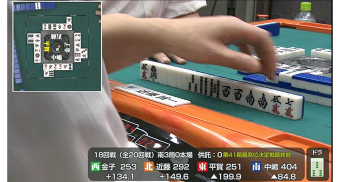 第41期最高位決定戦最終日 18回戦南3局近藤誠一プロの一打!