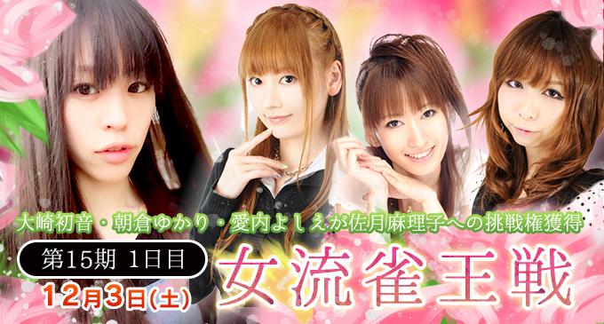 【12/03(土)12:00】第15期女流雀王決定戦1日目(1~5回戦)