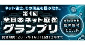 「オンライン麻雀 Maru-Jan」が賞金総額1000万円のイベント「第5回全国麻雀選手権」を開催!今年は漫画「天牌」と本格タイアップ!