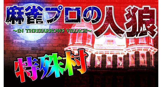 【12/09(金)18:00】麻雀プロの人狼 視聴者投票村+特殊ルール:3日目