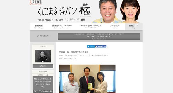 土田浩翔 文化放送『くにまるジャパン極』にゲスト出演 「運」について語る