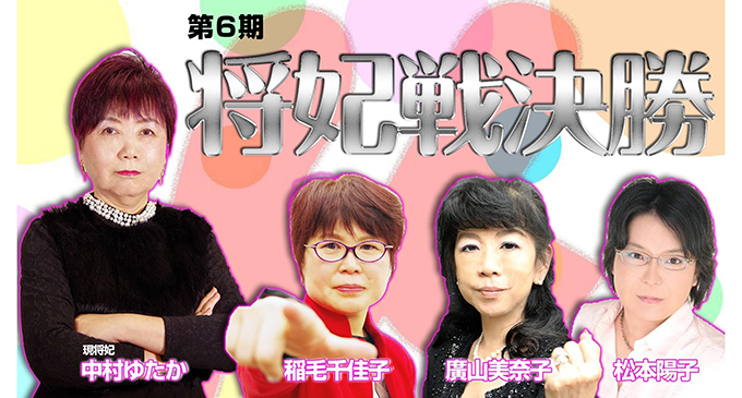 【12/11(日)11:00】麻将連合 第6期将妃戦決勝