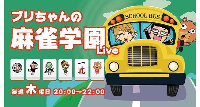 ブリちゃんの麻雀学園Live