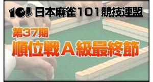 【12/16(金)22:00】女流雀士 プロアマNo.1決定戦 てんパイクイーン シーズン2 女流プロ予選3組目