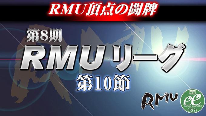 【1/22(日)11:00】第8期RMUリーグ第10節