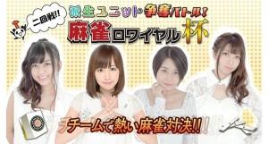 天鳳位大集合! リアル麻雀応援イベントの様子を独占公開!