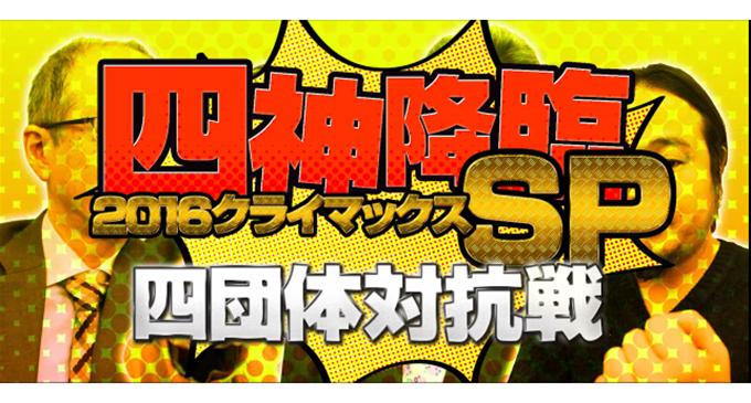 【12/23(金)14:00】四神降臨2016クライマックスSP四団体対抗戦