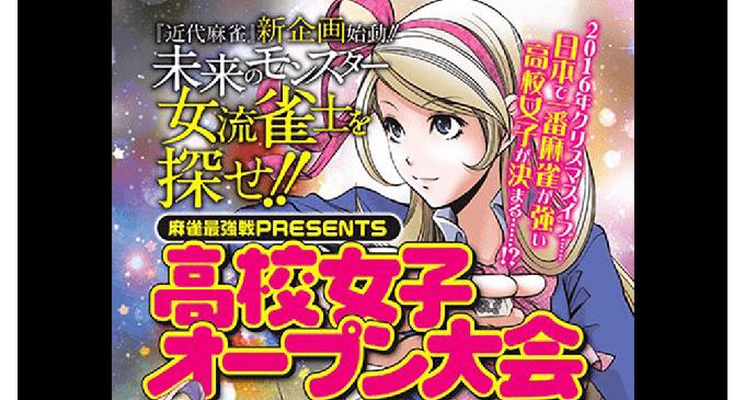 【12/24(土)13:00】~麻雀最強戦PRESENTS~高校女子オープン大会