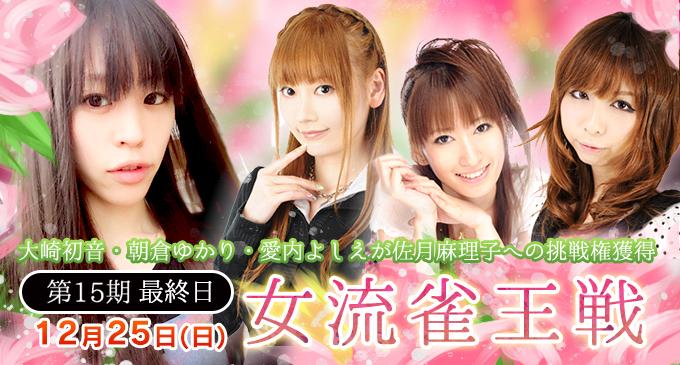 【12/25(日)12:00】第15期女流雀王決定戦 最終日(11~15回戦)