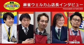 ウェルカム店長インタビュー【PR】