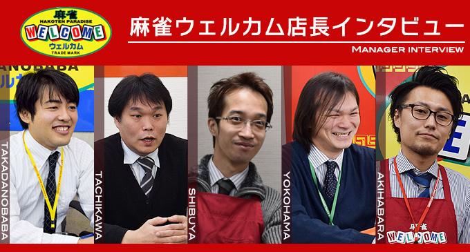 麻雀をこれから覚えたい人でも一人前に育てます:渋谷ウェルカム店長インタビュー【PR】