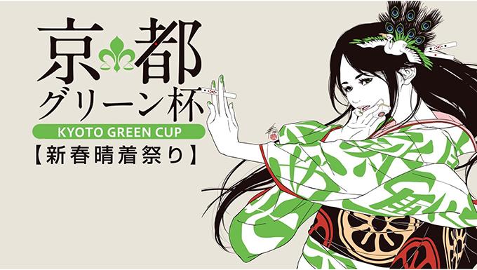 【1/4(水)13:00】京都グリーン杯 新春晴着祭り【麻雀】