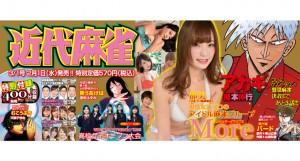 【本日1月14日発売】『近代麻雀』2月15日号 巻頭カラーは高宮まり水着グラビア!