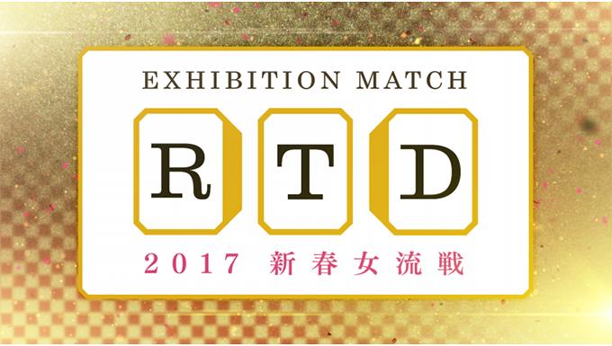 【1/3(火)15:18】RTDエキシビションマッチ2017 新春女流戦
