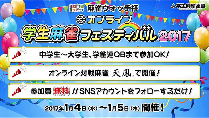【1/5(木)12:00】麻雀ウォッチ杯 オンライン学生麻雀フェスティバル2017