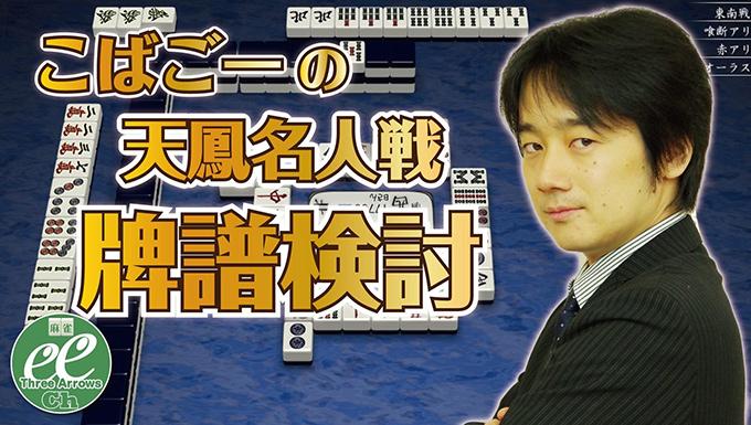 【6/23(金)19:00】こばごーと独歩の天鳳名人戦牌譜検討