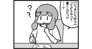 第616話 女流雀士と日本酒