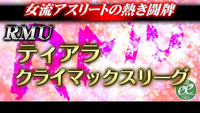 【1/14(土)11:00】RMU 2016 ティアラ・クライマックスリーグ