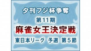 【2/23(木)11:00】夕刊フジ杯争奪 第11期 麻雀女王決定戦[東日本リーグ 予選 第6節]