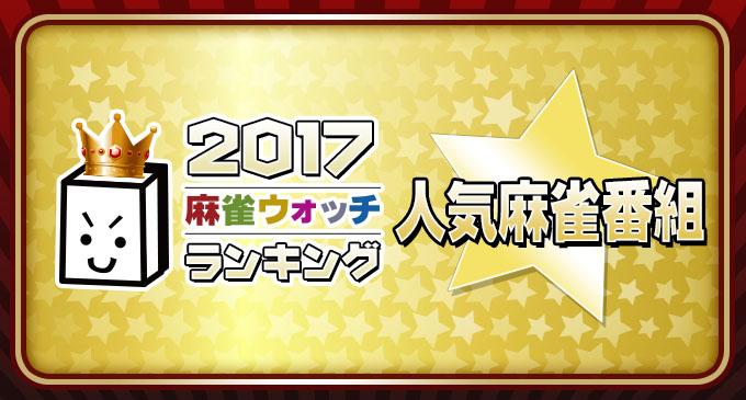 編集部が選んだ注目番組ランキング(2017/01/09~2017/01/15)