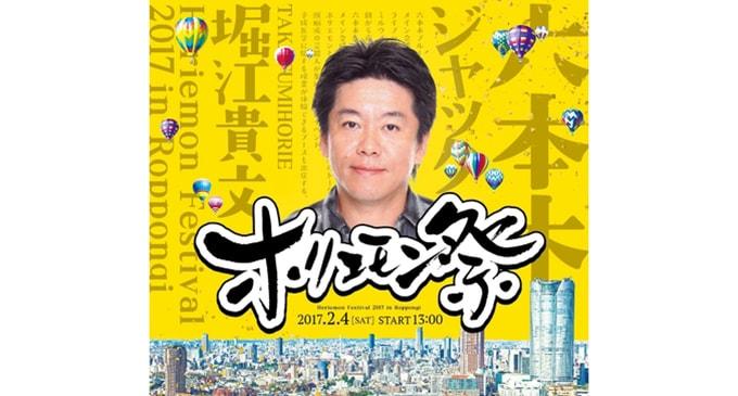 2月4日(土)「六本木ホリエモン祭」に開催される麻雀大会「ホリエモン祭杯」!夜間の部参加者募集中!