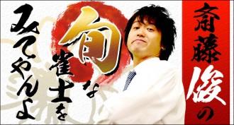 斎藤俊の旬な雀士を見てやんよ 第4回 渋川難波 後編「作戦が見事はまったという感触です。戦略的勝利。」