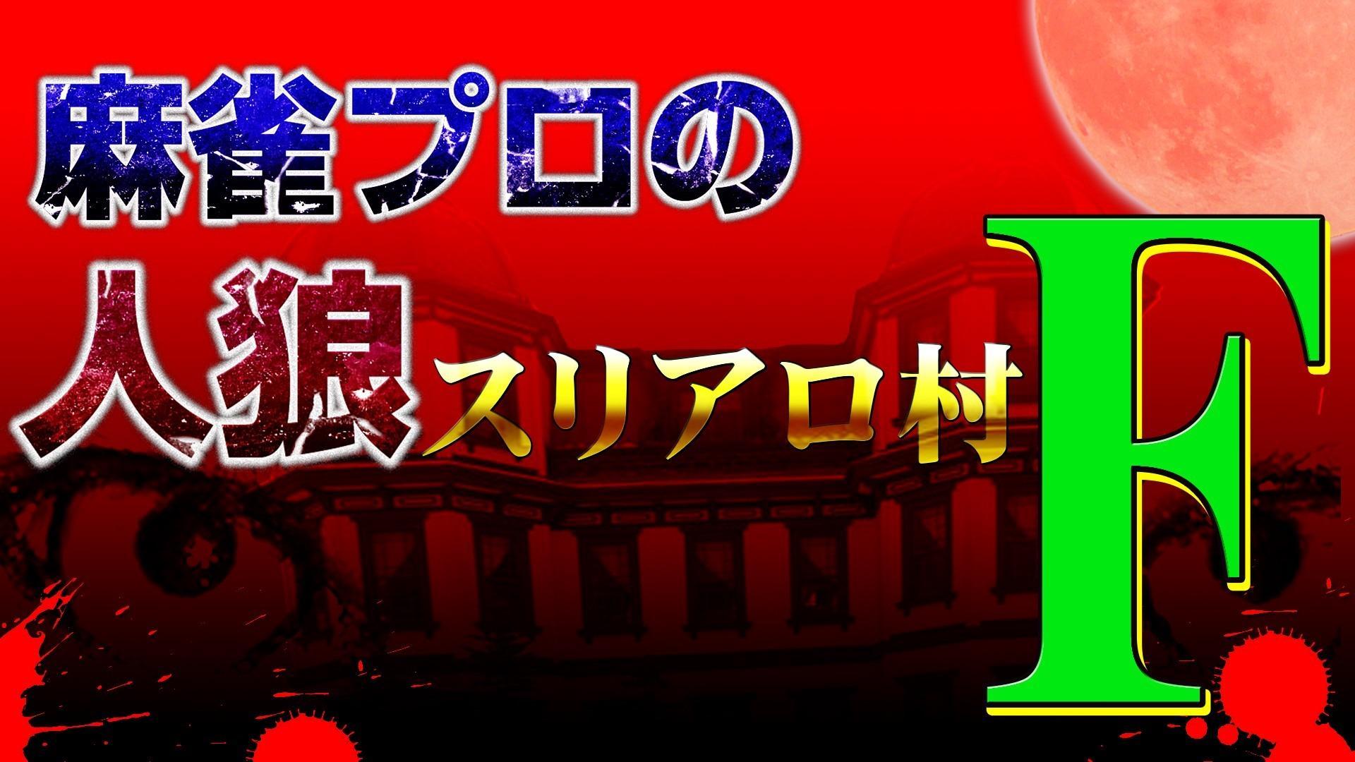【3/20(月)18:00】麻雀プロの人狼 スリアロ村F:四日目