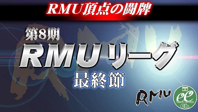 【1/28(土)11:00】第8期RMUリーグ第11節