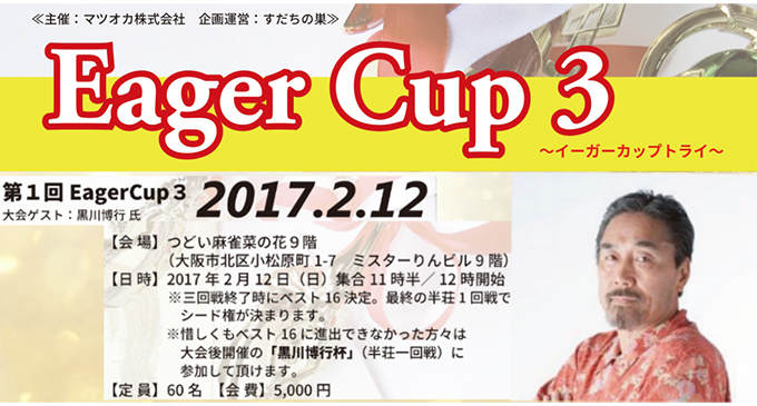 ヴェストワンカップ本戦出場権を勝ち取れ!「Eager Cup 3 ~イーガーカップトライ~」