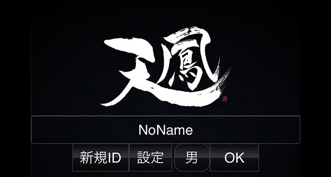 待望の天鳳スマホ版アプリがリリース!とりあえず色々触ってみた!