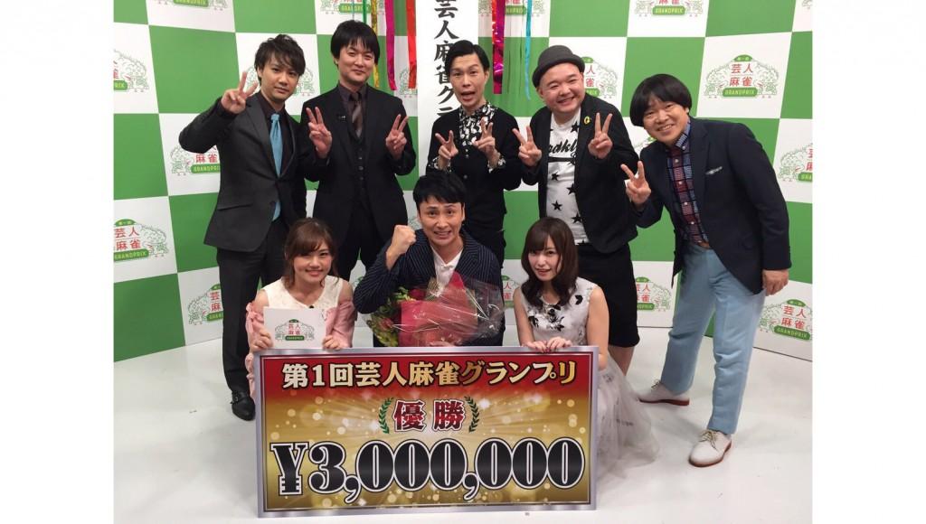 『第一回芸人麻雀グランプリ 決勝大会』優勝は児嶋一哉さん!