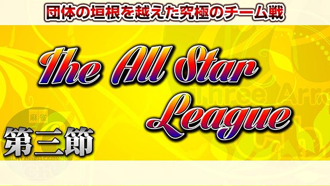 【2/1(水)11:00】団体の垣根を超えた究極のチーム戦 The All Star League 第3節