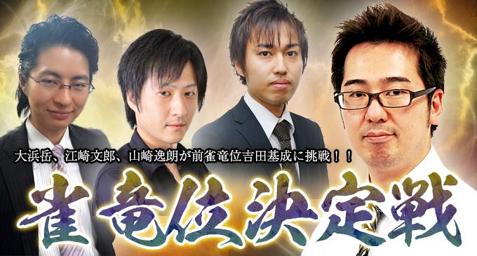 第15期雀竜位決定戦 決定戦初挑戦の3名が挑戦者に!