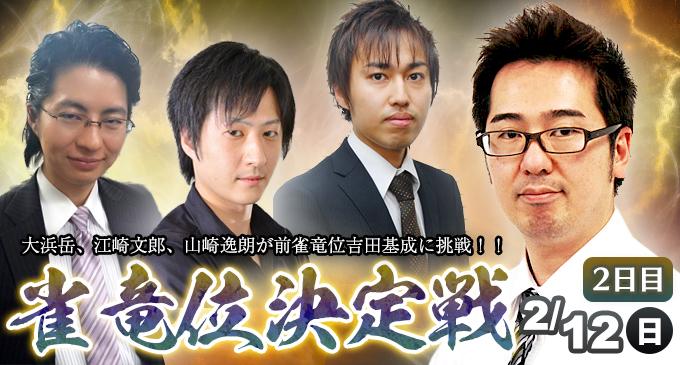 【2/12(日)12:00】日本プロ麻雀協会 第15期雀竜位決定戦・2日目