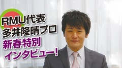 多井隆晴アイキャッチ