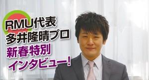 HAPPY BIRTHDAY!2月10日誕生日のプロ!(太田安紀プロ)